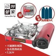 【妙管家】X3200鋁合金瓦斯爐-紅色(3.2kW、不鏽鋼爐架、加贈 通用瓦斯罐 x3入)