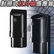100M對照紅外線雙鑑式感應器,區域偵測區域聯防