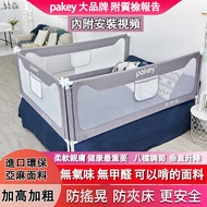 升降床護欄 床圍 垂直升降圍欄 床邊護欄 兒童 寶寶 床邊升降護欄 防摔擋板Pakey 加粗加高