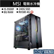 【限時促銷】 MSI Super X3主機 I5 9400F RX580 4GB 8GB記憶體 240GB SSD
