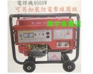 附AVR穩壓器 電瓶啟動 台灣黑馬牌 4000W 電焊發電機 引擎式電焊機 引擎電焊機 汽油電焊機