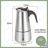 คุณภาพดี ร้าน PP702 Blu Sasta กาต้มกาแฟสดแบบพกพาสแตนเลส ขนาด 6 ถ้วยเล็ก 300 มล. หม้อต้มกาแฟแบบแรงดัน เครื่องทำกาแฟสด 300ml มาแรง ร้าน PP702