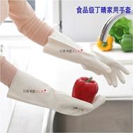 5雙耐用丁晴手套防切割殺魚洗碗洗菜洗衣服家務橡膠乳膠手套  智聯