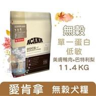Acana愛肯拿 單一蛋白無穀配方【美膚鴨肉+巴特利梨】11.4kg