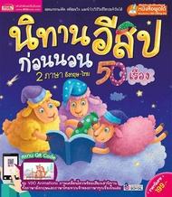 นิทานอิสปก่อนนอน ใช้กับปากกาพูดได้ หนังสือพูดได้ เรื่อง 2 ภาษา จากร้าน talkingpen thailand ปากกาพูดได้
