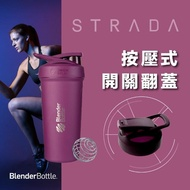 【Blender Bottle】卓越搖搖杯〈Strada不鏽鋼〉24oz|珊瑚紫『美國官方』(BlenderBottle/運動水壺/乳清)