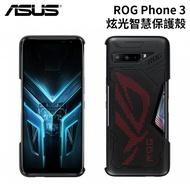 ASUS 華碩 ROG Phone 3 ZS661KS I003D 原廠炫光智慧保護殼 保護套 手機殼 手機背蓋 後蓋 聯強貨