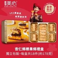 【香港美心】杏仁條榛果條禮盒(禮盒)