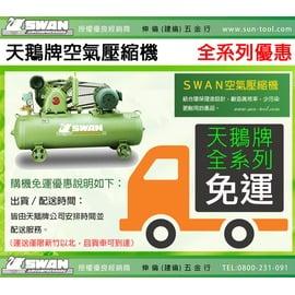 sun-tool 天鵝牌 030- 3HP HVP-203 三相 220V 高壓空壓機 3馬力 二段式壓縮設計 高品質儲氣桶 耐用壽命長