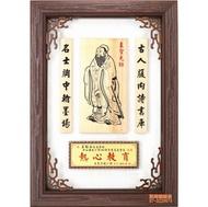 [詔暘禮贈品] 璀璨豐華~木雕系列9204《古典孔子+對聯》  (木雕賀匾 木框藝品 藝品贈禮)