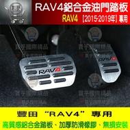 🌻現貨🌻豐田Rav4、Rav4.5、鋁合金油門踏板、2014-2019RAV4專用油門踏板、不鏽鋼油門踏板、油門踏板