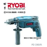 【日本RYOBI】PD-196VR 4分振動電鑽-非BOSCH GSB 16RE 13re