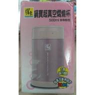 全新鍋寶超真空燜燒杯500ml SVP-RT-0503 珍珠粉色