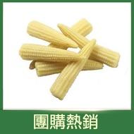 【冷凍店取-祥亮】冷凍玉米筍(1kg/包)