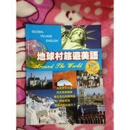 地球村美語日本語課本