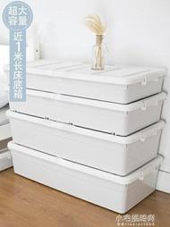 床底收納箱扁平塑料被子整理箱床下收納箱抽屜式帶輪鞋子收納神器