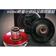《新展車業》KOSO 輕量化鋁合金開閉盤組 勁戰 Bwsr GTR RAY 鋁合金 開閉盤 輕量化
