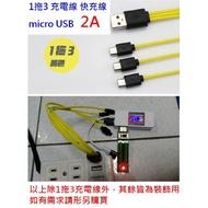 【成品購物】卓耐特 1分3 1拖3 25CM 三頭 micro USB 充電線 快充線 充電短線