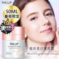 【MKUP 美咖】MKUP 美咖 賴床美白素顏霜 豪華限定版50ML(一袋X王推薦)