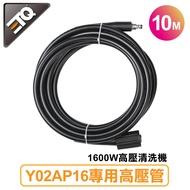 ETQ USA  1600W 高壓清洗機-高壓管-10米