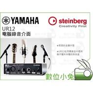數位小兔【YAMAHA Steinberg UR12 電腦錄音介面】公司貨 iOS iPad iPhone Mac 收音