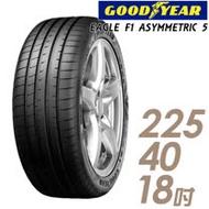 【GOODYEAR 固特異】EAGLE F1 ASYMMETRIC 5 舒適操控輪胎225/40/18(F1A5)