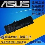 【優橙特價】原裝 華碩 UX430U UX430UQ U4100U U4100UQ C31N1620 筆記本電池