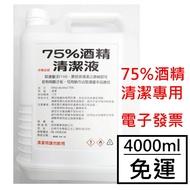 【現貨-免運】炬榮 75%酒精 4000ml 清潔用 非醫療用 4L酒精