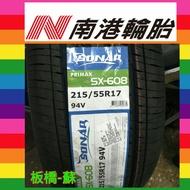 南港輪胎   SX-608    215-55-17      歡迎來電另享優惠價~