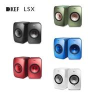 【集雅社】KEF LSX Hi-Fi 無線藍牙音樂喇叭