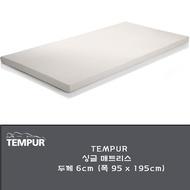 TEMPUR Temper Foldable Single Mattress / 2 Layers / Free Shipping / Mattress / No Extra Price / Folding Mattress