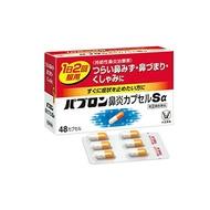 小酒店朗鼻炎膠囊Sα48膠囊[大正製藥][鼻炎藥][過敏藥] kenko express