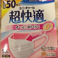 現貨 unicharm 日本 超快適口罩 小臉款 一盒50片