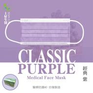 【上好生醫】成人|紫|50入 醫療防護口罩