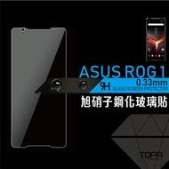 0.33電鍍旭哨子  華碩  ROG PHONE ROG 一代 二代 2 非滿版9H鋼化玻璃保護貼 疏水疏油 玻璃貼