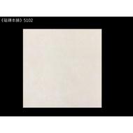 《磁磚本舖》5102 淡米黃色石質地磚 50x50cm 國產地磚 客廳 房間 室內地磚 年底促銷