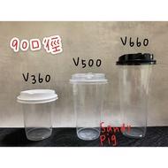 -90口徑塑膠杯- 塑膠杯360 500 660 飲料杯 塑膠杯蓋 杯蓋 90口徑杯蓋 白色蓋 透明蓋 黑蓋