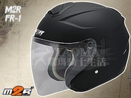 贈好禮 M2R安全帽 FR-1 / FR1 消光黑 素色 內置墨鏡 內鏡 半罩帽 3/4罩 通勤帽 耀瑪騎士機車部品
