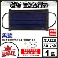 (任選8盒單盒169元)宏瑋 雙鋼印 成人醫療口罩 (黑藍) 30入/盒 (台灣製 CNS14774) 專品藥局【2017711】