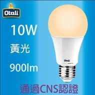 [含稅] {隨貨贈口罩} Otali 圓鑽 10W LED 燈泡 (白光/黃光) CNS 全電壓 AC100-240V
