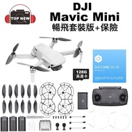 DJI 大疆 空拍機 Mavic Mini 暢飛套裝版+保險 航拍機小飛機空拍機 公司貨 [128G版]