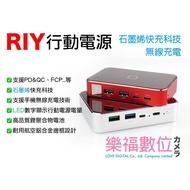 RIY 石墨烯 行動電源 無線充電 10000mah 20000mah  PD QC 18w 雙向快充