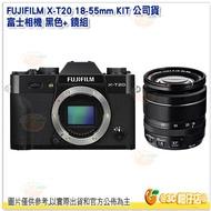 FUJIFILM X-T20 18-55mm KIT 富士相機 黑色 鏡頭組 公司貨 觸控螢幕 場景識別 4K XT20