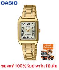 นาฬิกา CASIO รุ่น LTP-V007G-9B นาฬิกาสำหรับผู้หญิง สายสแตนเลส สีทอง หน้าปัดเหลี่ยม - มั่นใจ ของแท้ 100% ประกันสินค้า 1 ปีเต็ม