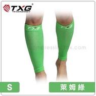【TXG】運動減壓小腿套-升級版 6882932(萊姆綠/S)