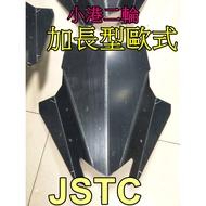 【小港二輪】現貨.JSTC. FORCE. 加長風鏡.可調風鏡組.前移風鏡組.二妹.二代smax.smax abs
