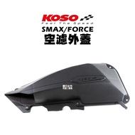 KOSO 造型 空濾 外蓋 SMAX / FORCE