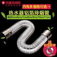 排煙管 強排式燃氣熱水器不銹鋼伸縮鋁箔排煙排氣軟管配件T 1色