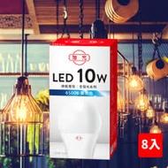 旭光10W 球形綠能燈泡全發光 白光 (8入)( LED 燈泡 )