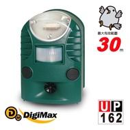 Digimax UP-162 三合一風光驅鳥器